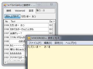 VoiceroidTalker